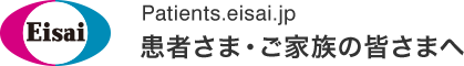 Eisai Patients.eisai.jp 患者さま・ご家族の皆様へ